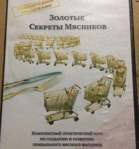 Диск «Золотые секреты мясников» А.Керимов