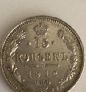15 копеек 1912года