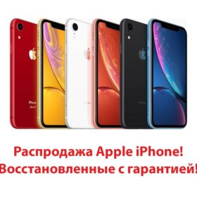 ✅Apple iPhone распродажа!