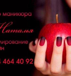 Маникюр,укрепление на длинные ногти, моделирование