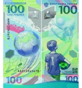 100 рублей чемпионат мира по футболу ФИФА 2018 сто