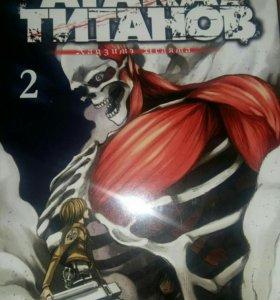 Манга Атака Титанов, 2 том