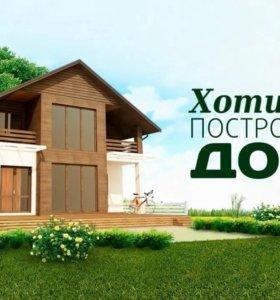 Строительство домов квартир под ключ
