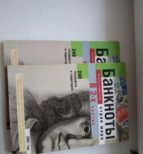 Каталог Банкноты мира 2 тома