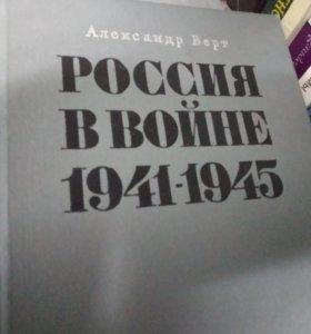 Россия в войне 1941-1945. 1967г