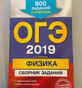 Сборник заданий ОГЭ за 2019 год