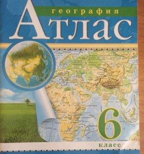 Атлас,6 класс