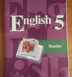Reader 5 класс