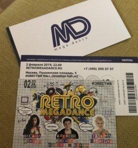 Билеты на концерт2февраля2019