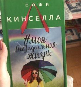 Книга С.Кинселла