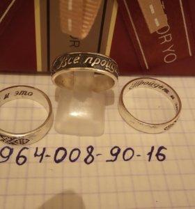 Кубачинские кольца