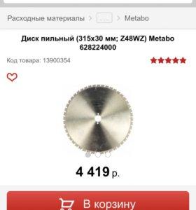 Новые диски пильные Metabo 315*30 48z