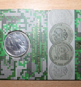 Официальный набор ммд 25 р+жетон Карабин