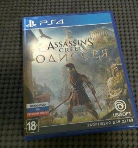 Assassins Creed Odyssey (Одиссея)