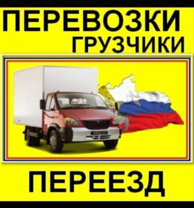 Грузчики Екатеринбурга