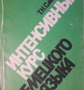 Интенсивный курс немецкого языка Т.Н. Смирнова