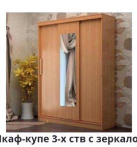 Шкаф-Купе 3х створчатый