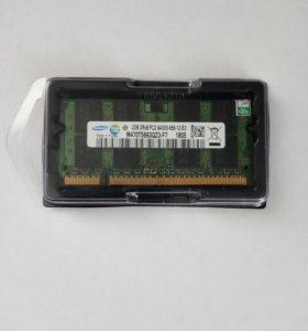 Оперативная память для ноутбука 2ГБ 6400 DDR2