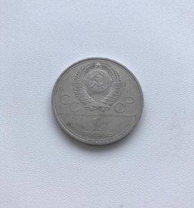 Монета СССР игры олимпиады Москва 1980