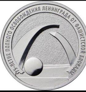 25 руб 2019г -75 летие снятия блокады Ленинграда .