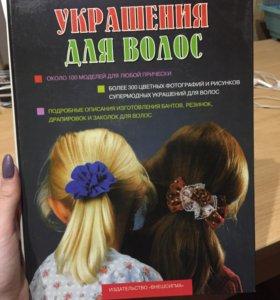 Книга для рукодельниц