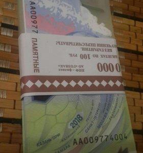 Памятные банкноты 100 рублей FIFA