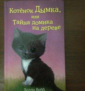 Продам книгу Котёнок Дымка