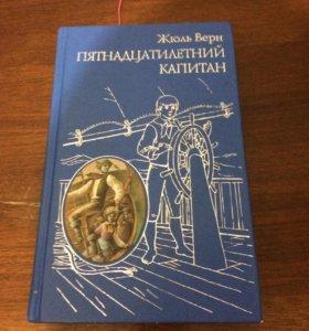 Продам книгу Пятнадцатилетний капитан