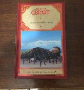 Продам книгу Путешествие Гуливера