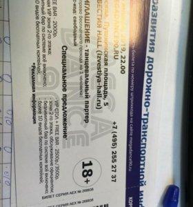 Билеты на ретромегаденс 2 шт 26 января