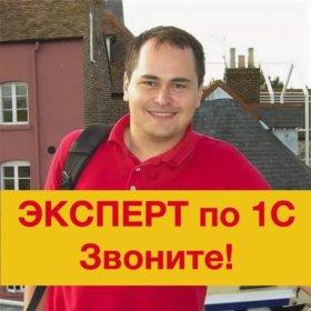 1С Программист в Москве