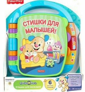 Новая книжка fisher-price стишки для малышей