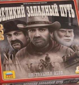 """Настольная игра - """"Великий западный путь"""""""