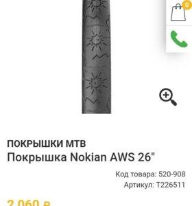 Велопокрышка 26 nokian