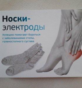 Носки-электроды