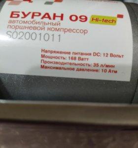 Автокомпрессор БУРАН-9