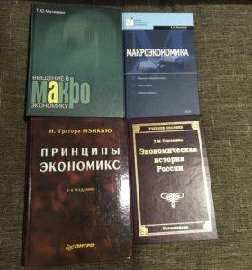 Учебники ГУ ВШЭ.