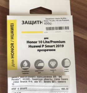 Защитное стекло для Honor 10 Lite Huawei P Smart