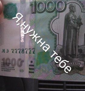 Банкнота с зеркальным номером