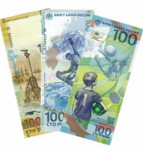 Банкноты 100 рублей Сочи, Крым, Футбол.