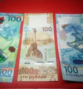Три купюры, банкноты Сочи, Крым, Футбол.