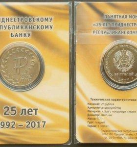 Монеты (5 шт.) 25 лет Приднестровскому банку.