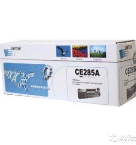 Картридж CE285A