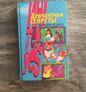 Книга 📖 «Девчоночьи секреты»