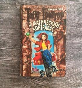 Дмитрий Емец «Таня Гроттер и магический контрабас»