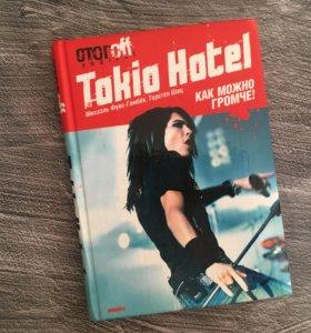 Михаэль Фукс-Гамбек, Торстен Шац «Tokio Hotel как