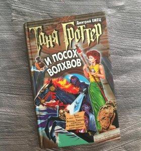 Дмитрий Емец «Таня Гроттер и посох волхвов»