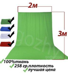 Хромакей 2 x 3 м GOZHY, ткань разная для блогеров