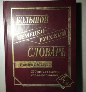 Немецко-русский словарь новый