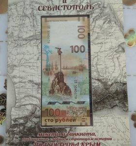 Альбом Крым